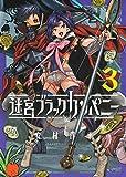 迷宮ブラックカンパニー コミック 1-3巻セット