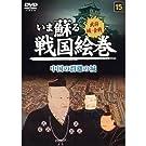 いま蘇る 戦国絵巻 15 中国の群雄の城 SGD-2915 [DVD]