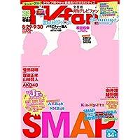 TVfan 2015年 10 月号 [雑誌]