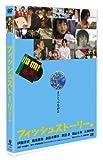 フィッシュストーリー [DVD] 画像