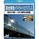 寝台特急トワイライトエクスプレス~北の大地へ 22時間の旅路~ [Blu-ray]