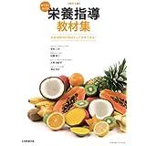 改訂3版 絵で見て使える栄養指導教材集 栄養指導時の資料として活用できる