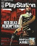 電撃 PlayStation (プレイステーション) 2010年 10/28号 [雑誌]