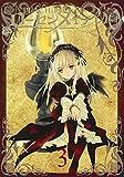 ローゼンメイデン0-ゼロ- 3 (ヤングジャンプコミックス)