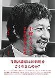 中村とうよう 音楽評論家の時代