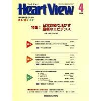 Heart View ( ハート ビュー ) 2009年 04月号 [雑誌]