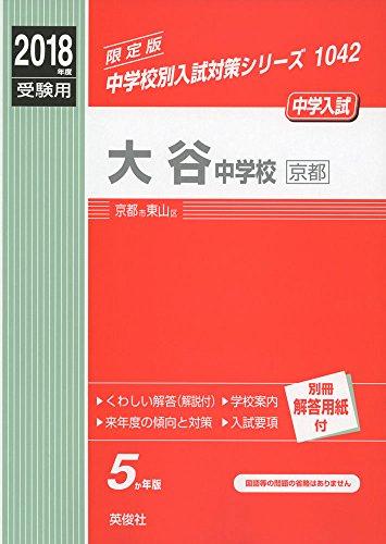 大谷中学校(京都)   2018年度受験用赤本 1042 (中学校別入試対策シリーズ)