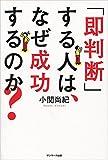 サンマーク出版 小関尚紀 「即判断」する人は、なぜ成功するのか?の画像