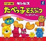 ギンビス たべっ子どうぶつフィギュア vol.1 [全5種セット(フルコンプ)]
