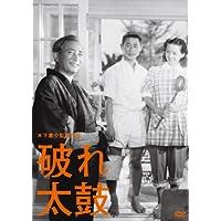 木下惠介生誕100年 「破れ太鼓」