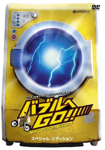バブルへGO!! タイムマシンはドラム式 スペシャル・エディション [DVD]