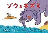 ゾウとネズミ (アジアのむかしばなし)