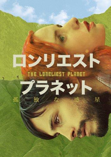 ロンリエスト・プラネット 孤独な惑星 [DVD]の詳細を見る