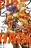 FIRE RABBIT!! (1) (少年サンデーコミックス)