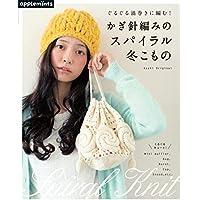 ぐるぐる渦巻きに編む!  かぎ針編みのスパイラル冬こもの (アサヒオリジナル)