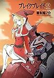 ブレイクブレイド【新装版】(3) (メテオCOMICS)