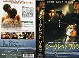シークレットワルツ [VHS]