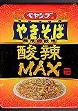 ペヤング焼きそば酸辣MAX 3個セット
