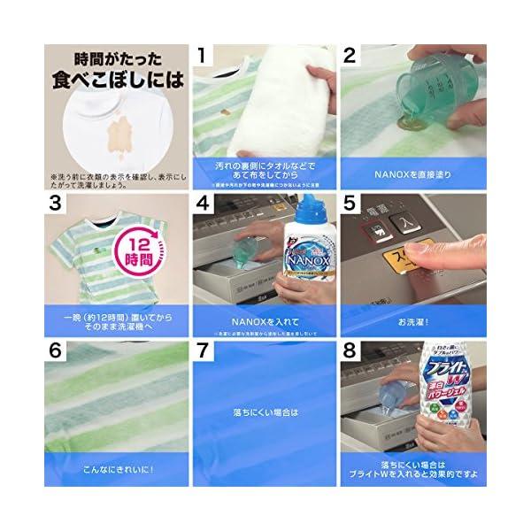 【大容量】トップ スーパーナノックス 洗濯洗剤...の紹介画像4