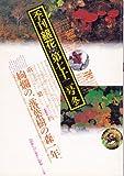 季刊銀花1987冬72号