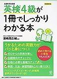 英検4級が1冊でしっかりわかる本