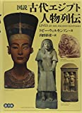 図説 古代エジプト人物列伝