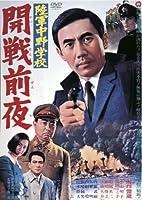 陸軍中野学校 開戦前夜 [DVD]