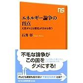 エネルギー論争の盲点 天然ガスと分散化が日本を救う (NHK出版新書)