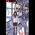 町でうわさの天狗の子(11) (フラワーコミックスα)