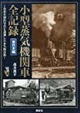 小型蒸気機関車全記録 東日本編 (ヴィジュアルガイド)