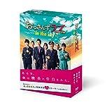 おっさんずラブ-in the sky- DVD-BOX 画像
