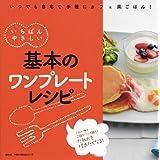 基本のワンプレートレシピ いちばんやさしい (今日から使えるシリーズ(実用))