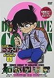 名探偵コナンPART8 Vol.6 [DVD]