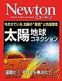Newton 太陽?地球コネクション