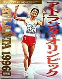 アトランタ・オリンピック総集編 1996 アサヒグラフ増刊