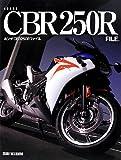 ホンダCBR250Rファイル
