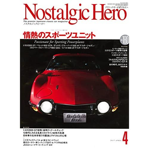 Nostalgic Hero 2017年4月号[雑誌]