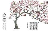 日本の七十二候を楽しむ ―旧暦のある暮らし― 画像