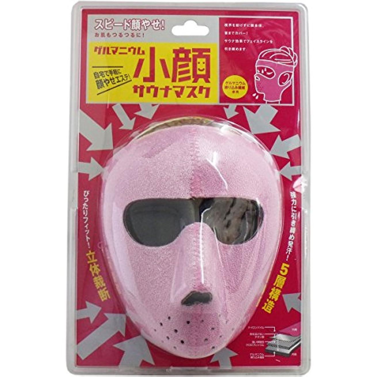 覗くしてはいけないすぐにゲルマニウム 小顔サウナマスク