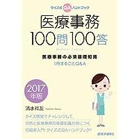 医療事務100問100答 2017年版: 医療事務の必須基礎知識 1冊まるごとQ&A