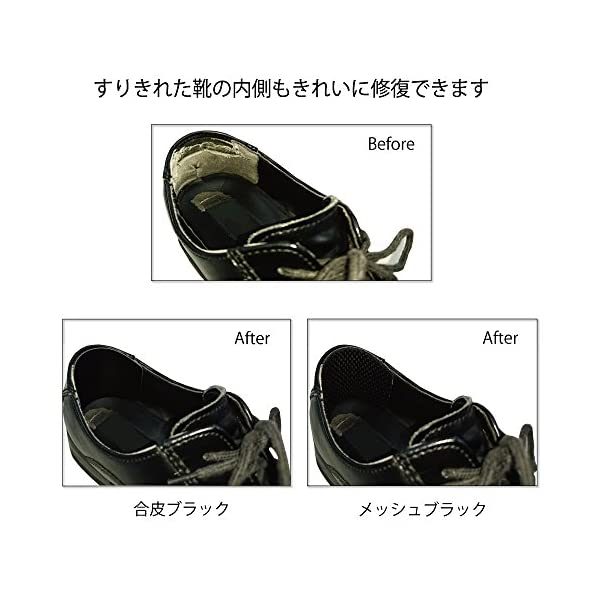 [アクティカ] すりきれ防衛隊 かかと補修 1...の紹介画像4