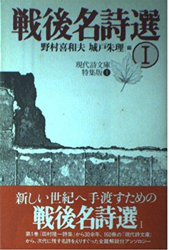 戦後名詩選〈1〉現代詩文庫特集版1 (現代詩文庫・特集版 (1))の詳細を見る