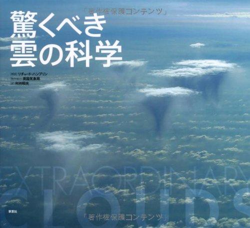 雲の高さが10年間で30〜40m下がっているらしい