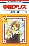 学園アリス 13 (花とゆめコミックス)