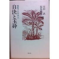 自決と玉砕―戦時下の日本人
