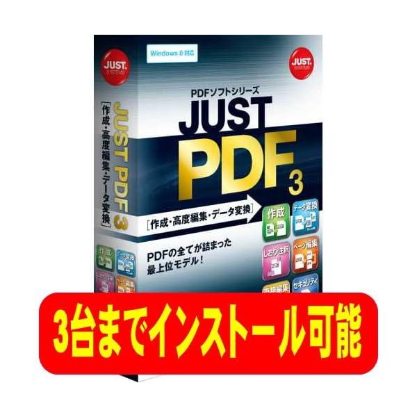 JUST PDF 3 [作成・高度編集・データ...の紹介画像6