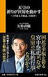天皇の祈りが世界を動かす~「平成玉音放送」の真実~ (扶桑社新書)