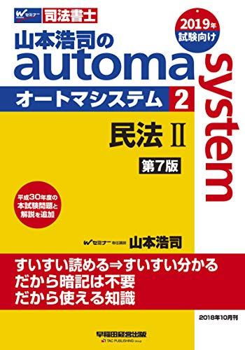 司法書士 山本浩司のautoma system (2) 民法(2) (物権編・担保物権編) 第7版