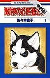 動物のお医者さん【期間限定無料版】 1 (花とゆめコミックス)