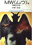 MW(ムウ) / 手塚 治虫 のシリーズ情報を見る